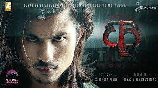 KRI full movie कृ | NEW NEPALI MOVIE | Anmol KC