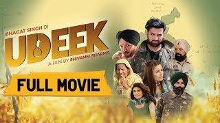 Bhagat Singh Di Udeek | Full Movie | Arsh Chawla, B N Sharma, Sardar Sohi | Latest Punjabi Movies