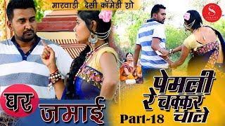 घर जमाई कॉमेडी शो | Ghar Jamai Comedy 18-पेमली रे चक्कर चाले अब तक की सबसे शानदार कॉमेडी जरूर देखिये