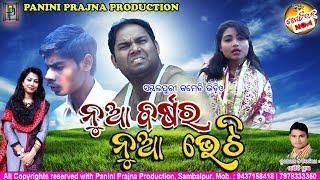 Nua Barsar Nua Bheti // New Sambalpuri Comedy // PP Production