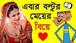 New Bangla Funny Dubbing | Bangla Comedy Video | Boltu Funny Video 2019 | Part #59 | FunnY Tv