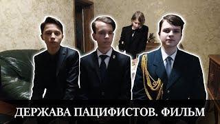 Держава Пацифистов. Фильм