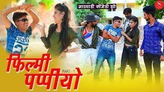 Rajasthani New Comedy - Filmi Papiyo | Pankaj Sharma Comedy | राजस्थानी न्यू कॉमेडी - फिल्मी पप्पियो