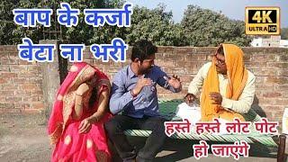 short film comedy||बाप के करजा बेटा ना भरी बाप बेटा का मजेदार कॉमेडी||Avinash nishu,priti raj