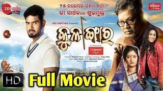 Kulangar Odia Full Movie ||Zee Sarthak ||Latest Odia Movie ||Kulangar Full Odia Movie