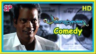 Panchavarnathatha Movie Comedy | Part 2 | Jayaram | Kunchako Boban | Salim Kumar | Joju George