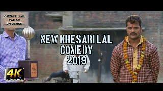 New khesari Lal comedy video 2019 | dabang sarkar bhojpuri movie comedy scenes |bhojpuri comedy 2019