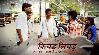 Kichad Lichad | comedy short film | Vinay Yadav