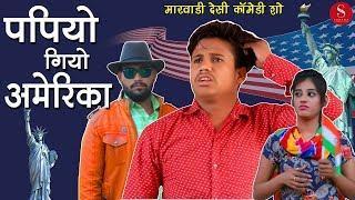 Papiyo Giyo America - Republic Day Special Comedy | पपिया गियो अमेरिका | Pankaj Sharma | Surana Film