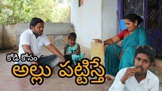 సుండి పిల్ల || Sundi Pilla || A Village ultimate comedy Short film by Trends adda