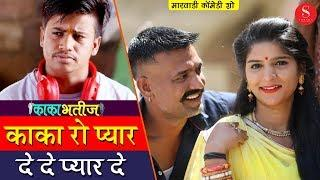 De De Pyaar De - काका रो प्यार | Kaka Bhatij Comedy - दे दे प्यार दे | Surana Comedy Studio