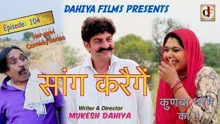 Episode 104 सांग करैगें # Mukesh Dahiya # Haryanvi Comedy # KDK # DAHIYA FILMS