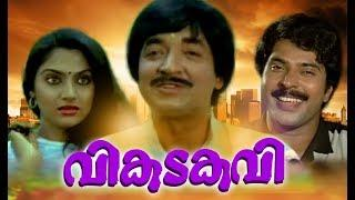 Vikadakavi Malayalam Comedy Movie | Malayalam Super Hit Full Movies | Mammootty,Prem Nazir Movie