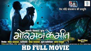 Mor Mann Ke Meet | मोर् मन के मीत | Superhit Chhattisgarhi Full Movie | CG Full Movie - Anuj Sharma