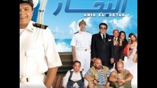 فيلم مصري كوميدي امير البحار محمد هنيدي amir elbahr film comedy Egyptian