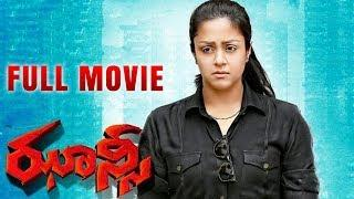 Jyothika Latest Telugu Full HD Movie (2018) | Telugu Crime Drama Film | Ivana || Telugu Cinemas