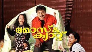 Moz and Cat Malayalam full movie|HDRip|2009|Dileep,Aswathi Ashok,Rahman.