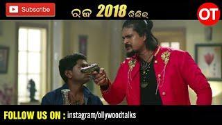 Comedy Scene Of 4 IDIOTS | New Superhit Odia Film 2018 | Sabyasachi, Elina & Papu Pom Pom