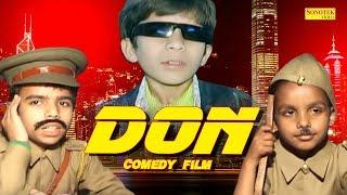 DON | Comedy Film | Kids Movie Full Comedy Cute Acting | Haryanvi Kids Comedy | Sonotek New Comedy