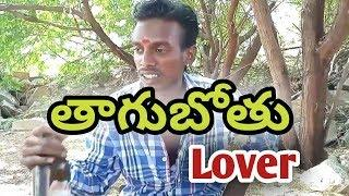 Village comedy telugu thagubothu lover | latest short film in telugu | village kurradu