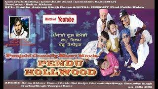New punjabi comedy  short movie ||pendu hollywood   || New punjabi movie 2018