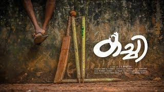 കച്ചി (ഗോട്ടി) | Kachi Malayalam Comedy Short film 2018