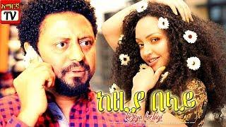 ከዚያ በላይ - Ethiopian movie 2019 latest full film Amharic film yefikir kal