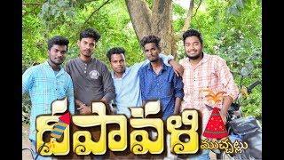 My Village Diwali/Funny Short Film/Funpataka/Comedy Hilarious Fun