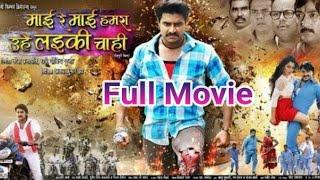 Mai Re Mai Hamra Uhe Laiki Chahi (Pradeep Panday Chintu) | Bhojpuri Full HD Movie 2018