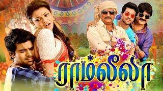 Tamil New Full Movies 2018 # Raam leela Full Movie # Tamil Movie 2018 New Releases # Tamil New Movie