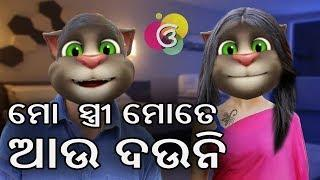 Husband Wife Talking Tom Comedy || Part_12 || Odia Full Comedy Video