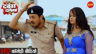 Best Comedy Of Anuj Sharma || Dabang Daroga || Superhit Chhattisgarhi Movie Clip - 2018