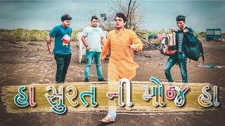 jigli khajur comedy 2018 - nitin jani in Surat ni moj - gujarati comedy video