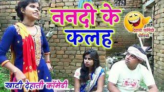 || COMEDY VIDEO || ननद-भौजाई के कलह || Bhai Ba Paresan || Bhojpuri Comedy |MR Bhojpuriya