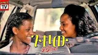 ጉዞው - Ethiopian movie 2018 latest full film Amharic film lageba new