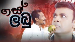 ගස් ලබු | Jeevithe lassanai | Sinhala Comedy Film Clip | Ranjan Ramanayake