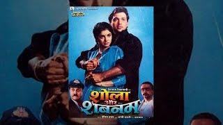 Shola Aur Shabnam [1992] Full Movie | Govinda | Divya Bharti | Anupam Kher