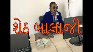 બાલાજી ફાઇનાન્સ વાળા || Best Gujarati Comedy Short Film 2019 || Amazing Wild Boys