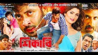 Shikari।শিকারি বাংলা ফুল মুভি।Shakib khan।Srabanti।Shikare Bangla Full Movie।FullHD