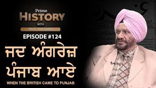 Prime History With Prof. Ram Singh 124_When The British Cam To Punjab