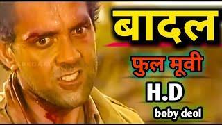 Badal full movie HD bobby deol || Amrish puri,Rani Mukerji