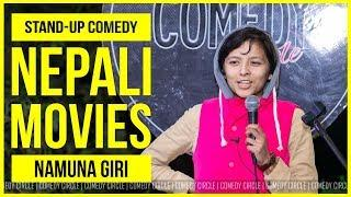 Nepali Movies | Stand-up Comedy by Namuna Giri