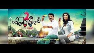 Two Countries|Malayalam full movie|HDRip|2012|Dileep,Aju Varghese,Mamta Mohandas.
