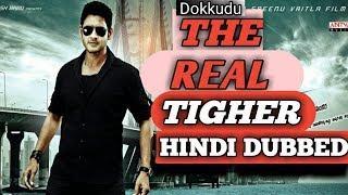 Dookudu (The Real Tiger) Full Movie Hindi Dubbed - Mahesh Babu, Samantha, Prakash Raj, Brahmanandam