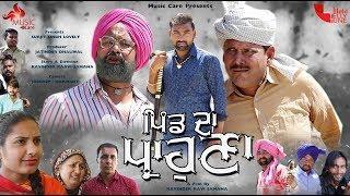 ਪਿੰਡ ਦਾ ਪ੍ਰਾਹੁਣਾ Punjabi Comedy Movie | Jatinder Dhaliwal | Music Care | Latest Punjabi Movie 2019