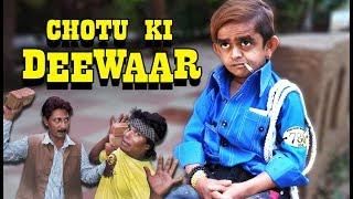 छोटू की दीवार | CHOTU KI DEEWAR | Khandesh Hindi Comedy Video | Chotu Comedy