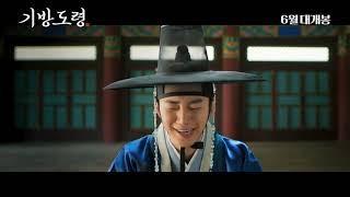 Homme Fatale - Korean Movie - Teaser