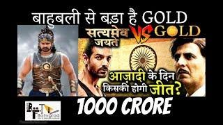 Gold full Movie Review | Akshay Kumar | Mouni Roy |bollywood movie latest review | Independence day
