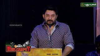 இந்த படத்த பத்தி நான் சொல்றதுக்கு ஒண்ணுமே இல்ல : அரவிந்சாமி | Naragasooran Movie Press Meet