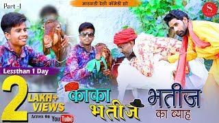 Pankaj Sharma New Comedy   काका ने कराया भतीज का ब्याह - Kaka Bhatij Comedy Show Part-1  जरूर देखिये